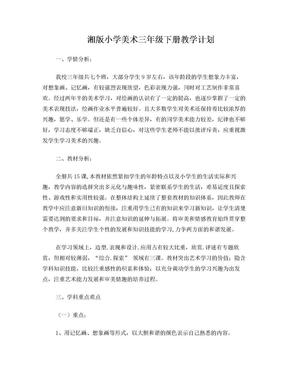 湘版小学美术三年级下册教学计划.doc