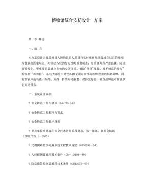 博物馆综合安防方案.doc