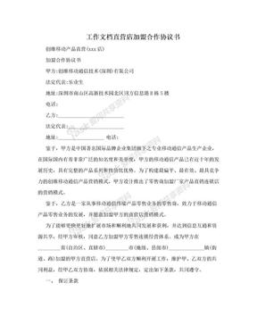 工作文档直营店加盟合作协议书.doc