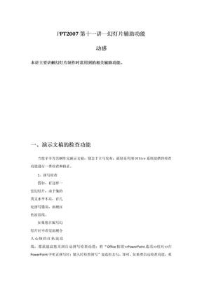 PPT2007第十一讲-幻灯片辅助功能.docx