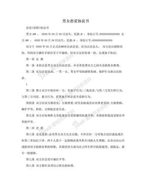 男女恋爱协议书.doc