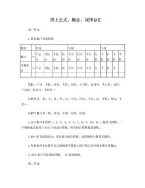 小学数学四年级上册公式总汇.doc