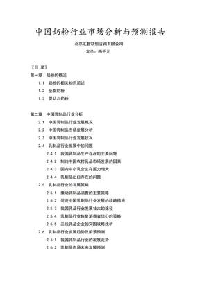 中国奶粉行业市场分析与预测报告.doc