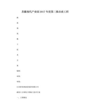 市政路基填方施工方案.doc