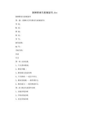 园林职业生涯规划书.doc.doc