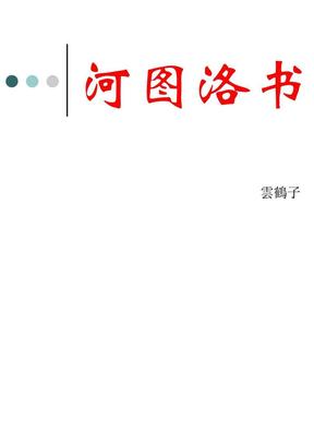 河图洛书(公开课)).pdf
