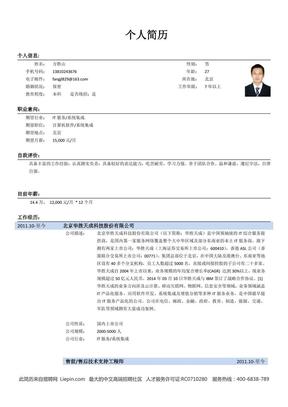 大学生简历范文.pdf