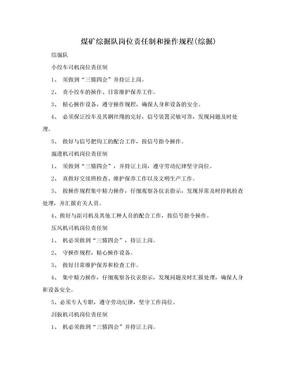 煤矿综掘队岗位责任制和操作规程(综掘).doc