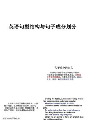 8-23句子成分语法讲解.ppt