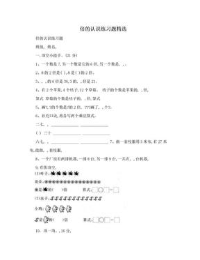 倍的认识练习题精选.doc