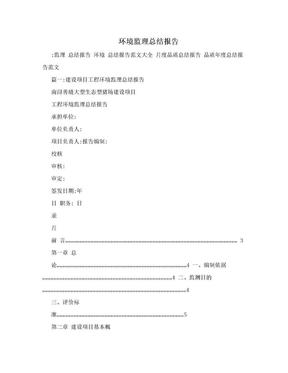 环境监理总结报告.doc