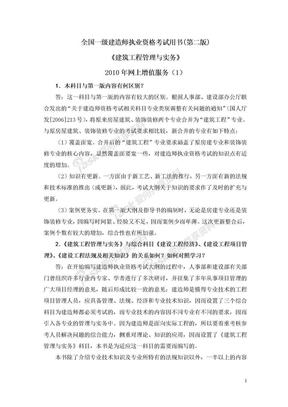 建筑建筑工程管理与实务.doc