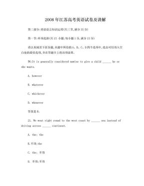 2008年江苏高考英语试卷及讲解[1].doc