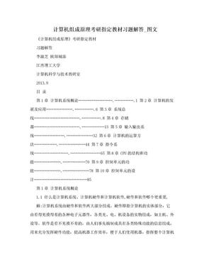 计算机组成原理考研指定教材习题解答_图文.doc