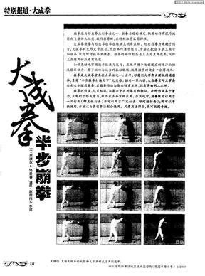 大成拳半步崩拳.pdf