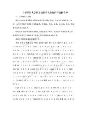 首都经贸大学慎思楼教学设备资产评估报告书.doc