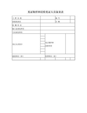 见证取样和送检见证人员备案表.doc