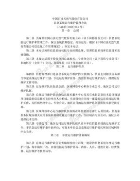 中国石油天然气股份有限公司信息系统运行维护管理办法.doc