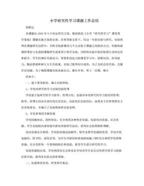 小学研究性学习课题工作总结.doc