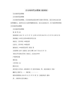 公安询问笔录模板(最新版).doc