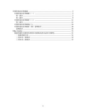 中国传统内家拳揭秘.doc