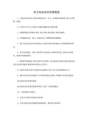 村文化活动室管理制度.doc