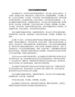 毕业论文指导教师评语集锦.docx