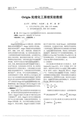 Origin处理化工原理实验数据.pdf