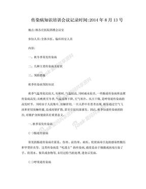 秋季常见传染病知识培训.doc