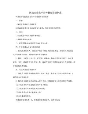 医院安全生产宣传教育培训制度.doc