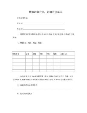物流运输合同:运输合同范本.doc