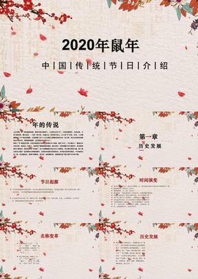 中国传统节日鼠年春节介绍.pptx