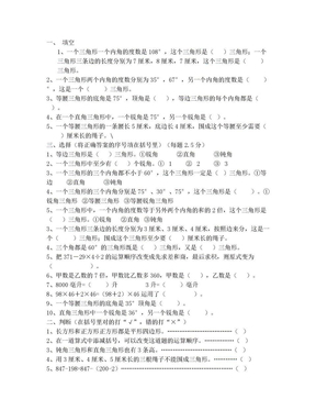 苏教版四年级下册数学三角形练习题.doc