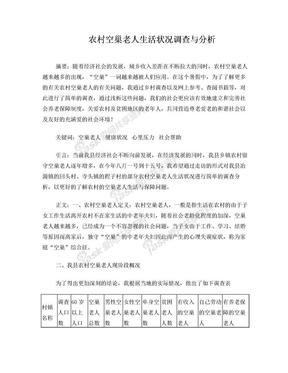 农村空巢老人生活状况调查与分析.doc