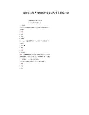 初级经济师人力资源专业知识与实务精编习题.doc