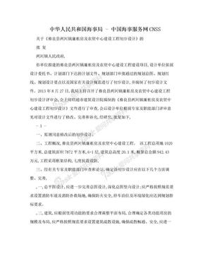 中华人民共和国海事局 - 中国海事服务网CNSS.doc