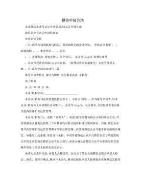 微信申请公函.doc