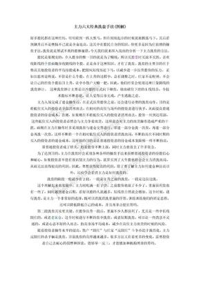 主力六大经典洗盘手法(图解).doc