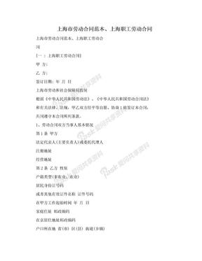 上海市劳动合同范本、上海职工劳动合同.doc