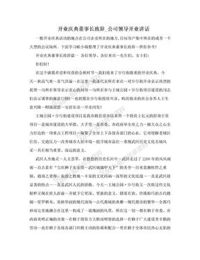 开业庆典董事长致辞_公司领导开业讲话.doc
