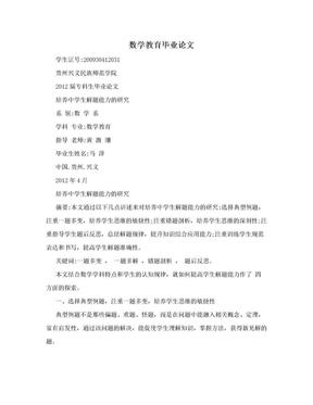 数学教育毕业论文.doc