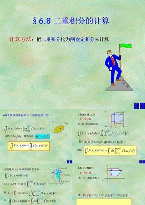 §6.8二重积分的计算.ppt