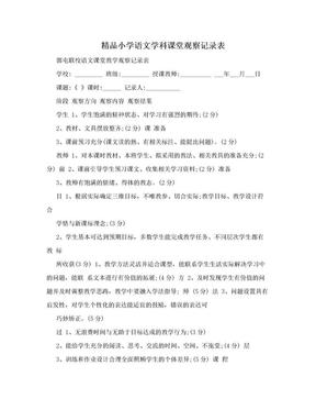 精品小学语文学科课堂观察记录表.doc