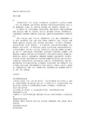 黄庭内经_黄庭内景玉经注.doc