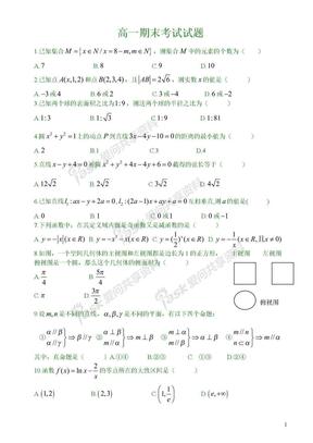 2012高一数学期末考试试题及答案.doc