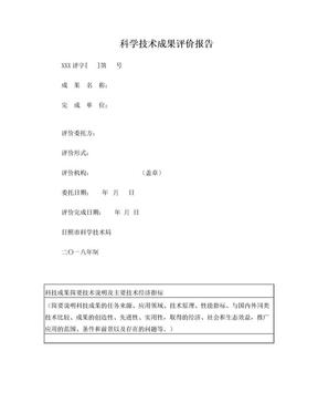 科学技术成果评价报告.doc