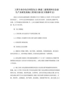 分包合同(加固-   ).doc