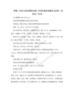 胡派三代经方病案解析思路 冯世纶教授案解析太阳病(表阳证)医案.doc