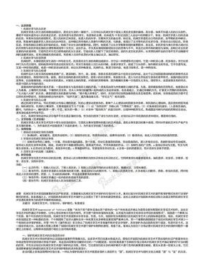 民间文学.doc