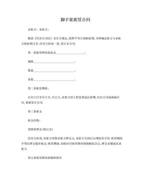 脚手架租赁合同范本.doc